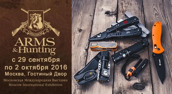 выставка arms hunting 2016 фото