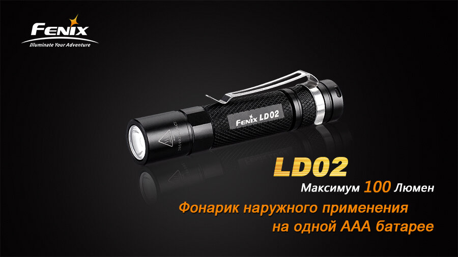 Фонарь Fenix LD02 Cree XP-E2 LED 1280