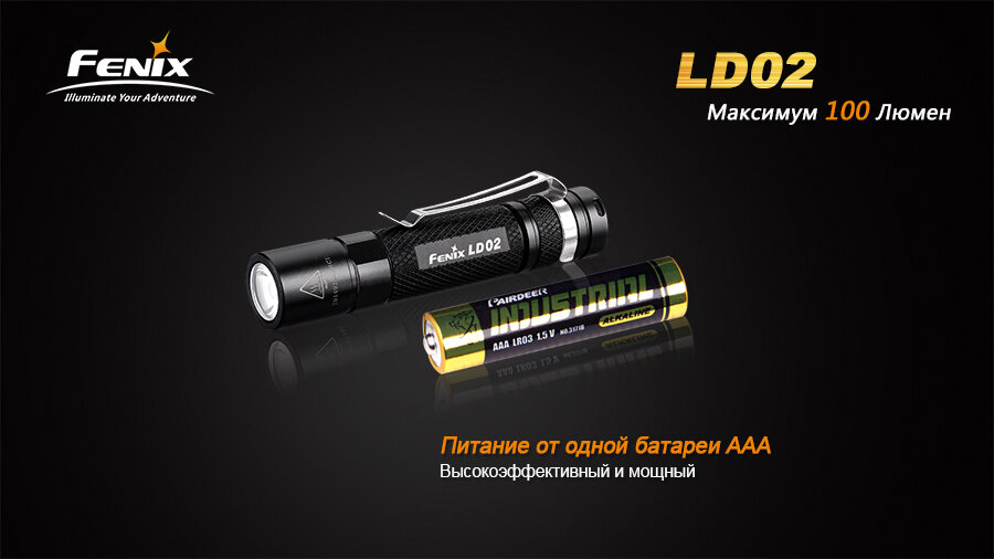 Фонарь Fenix LD02 Cree XP-E2 LED 1287