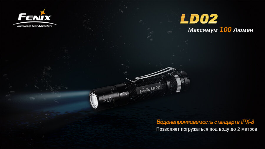 Фонарь Fenix LD02 Cree XP-E2 LED 1288