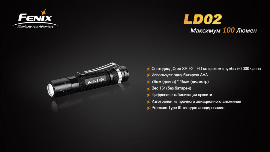 Фонарь Fenix LD02 Cree XP-E2 LED 1291