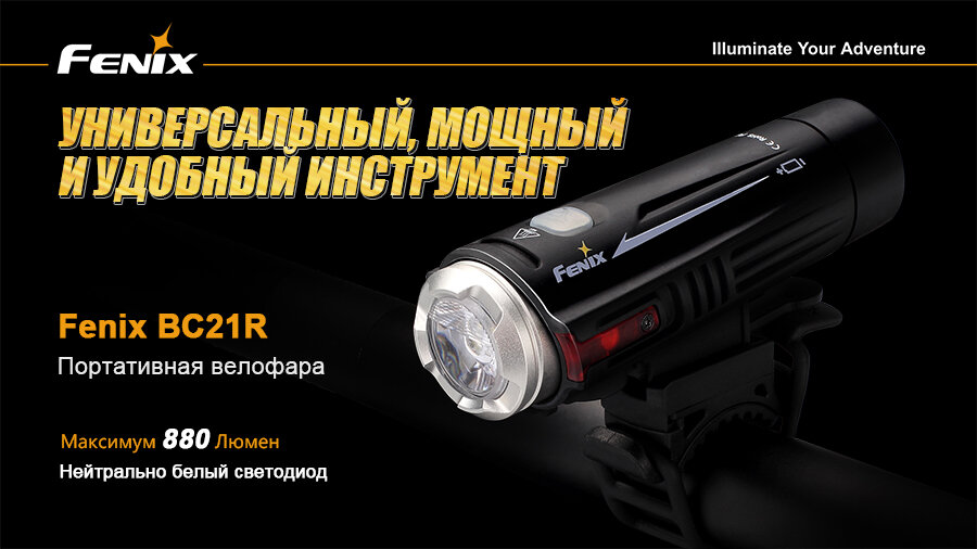 Велофара Fenix BC21R XM-L2 T6 natural white LED 10001