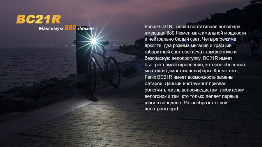 Велофара Fenix BC21R XM-L2 T6 natural white LED 10002