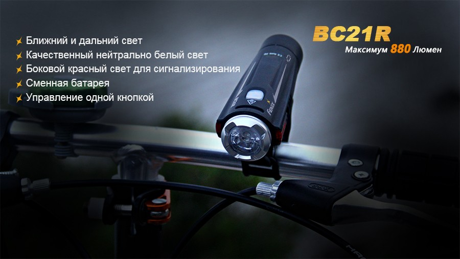 Велофара Fenix BC21R XM-L2 T6 natural white LED 10003