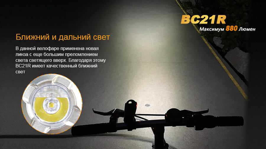 Велофара Fenix BC21R XM-L2 T6 natural white LED 10004