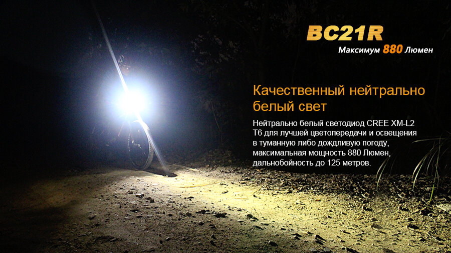 Велофара Fenix BC21R XM-L2 T6 natural white LED 10005