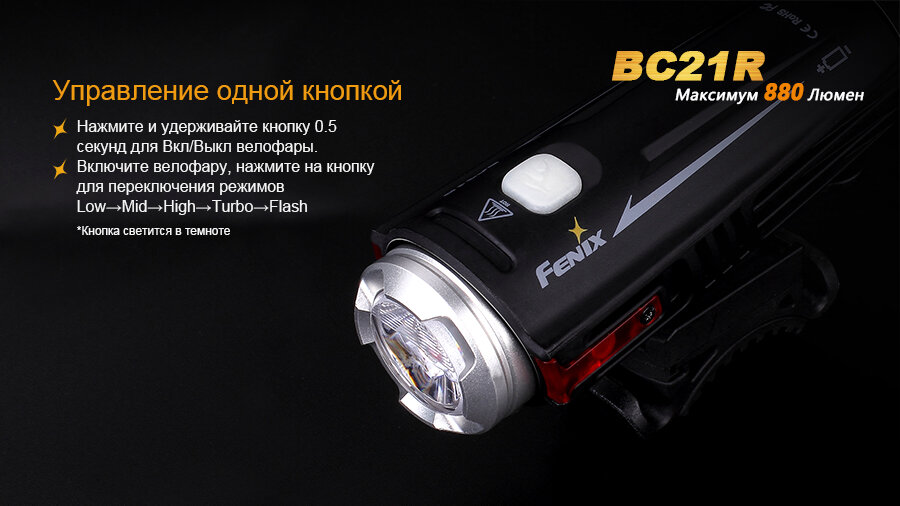 Велофара Fenix BC21R XM-L2 T6 natural white LED 10009