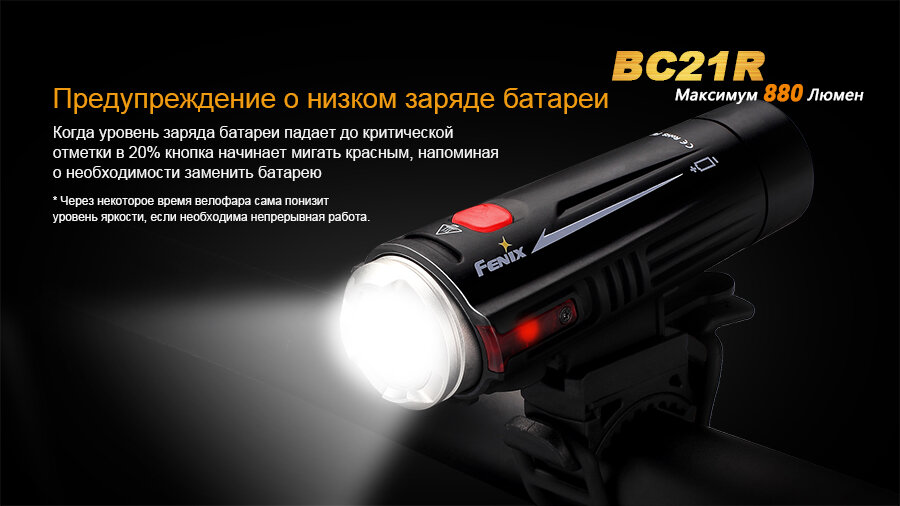 Велофара Fenix BC21R XM-L2 T6 natural white LED 10011