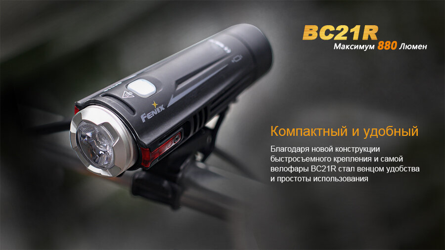 Велофара Fenix BC21R XM-L2 T6 natural white LED 10014