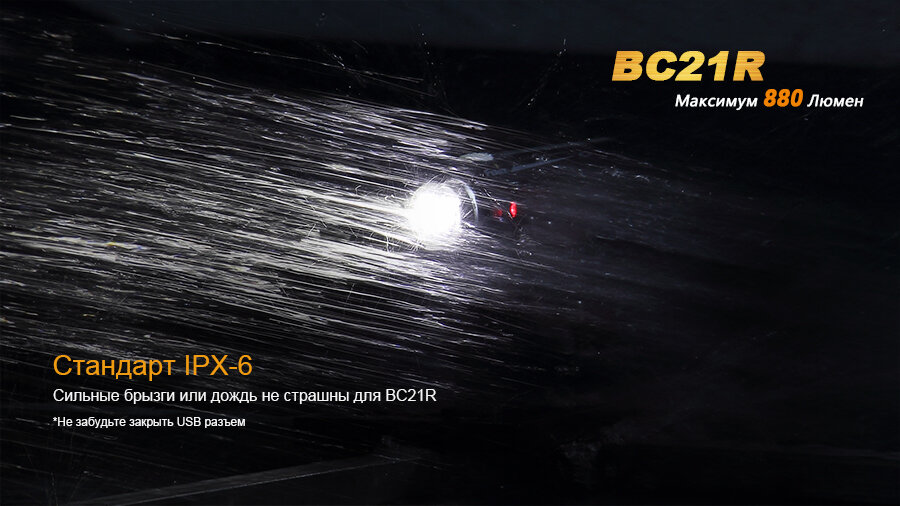 Велофара Fenix BC21R XM-L2 T6 natural white LED 10015