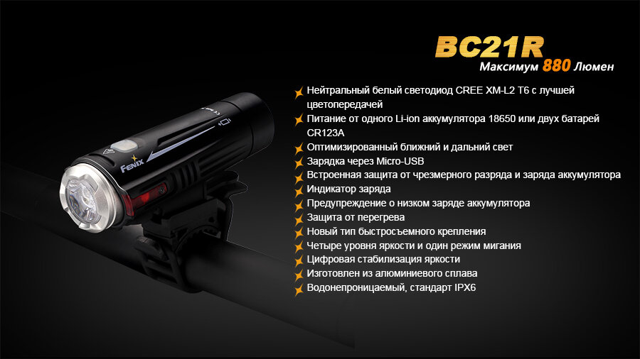 Велофара Fenix BC21R XM-L2 T6 natural white LED 10017