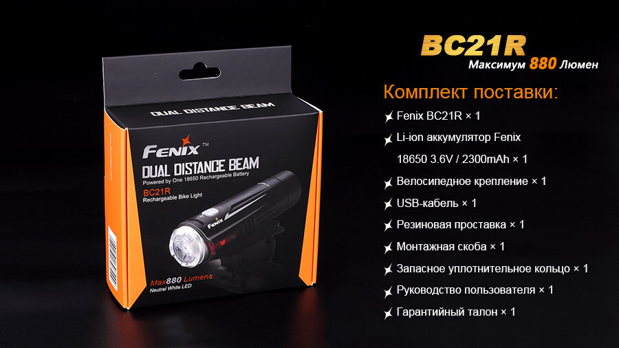 Велофара Fenix BC21R XM-L2 T6 natural white LED 10018