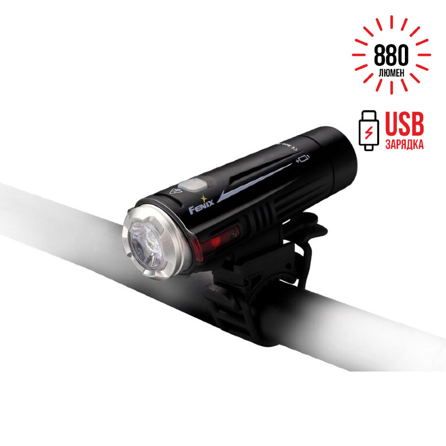Велофара Fenix BC21R XM-L2 T6 natural white LED 1