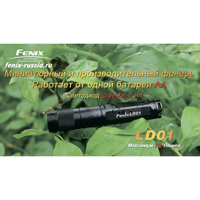 Фонарь Fenix LD01 Cree XP-E LED R4 1267