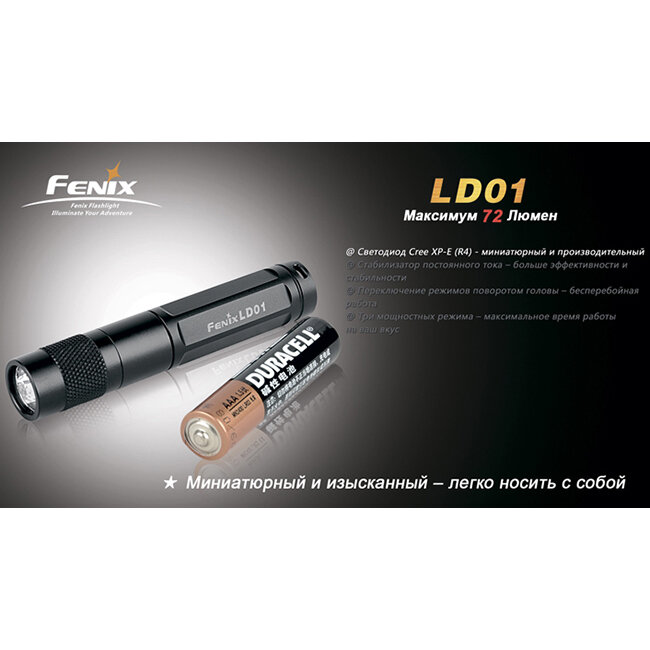 Фонарь Fenix LD01 Cree XP-E LED R4 1269