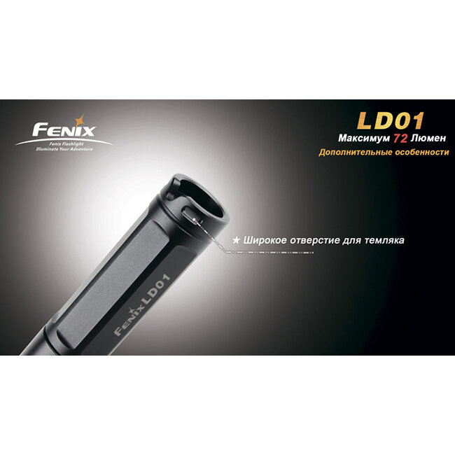 Фонарь Fenix LD01 Cree XP-E LED R4 1274