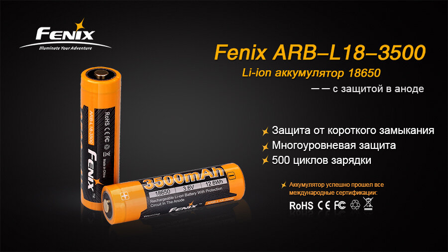 Аккумулятор Fenix ARB-L18-3500 18650 Rechargeable Li-ion Battery 9994