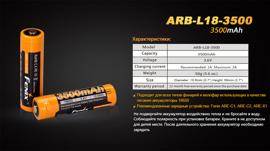 Аккумулятор Fenix ARB-L18-3500 18650 Rechargeable Li-ion Battery 9998