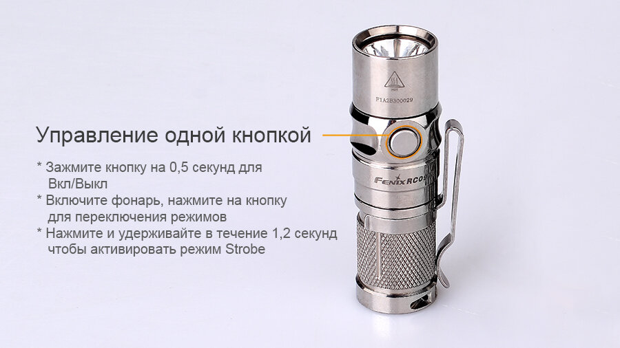 Фонарь Fenix RC09Ti Cree XP-L HI LED 10317