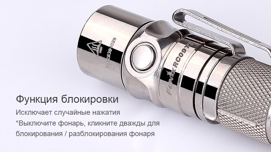 Фонарь Fenix RC09Ti Cree XP-L HI LED 10318