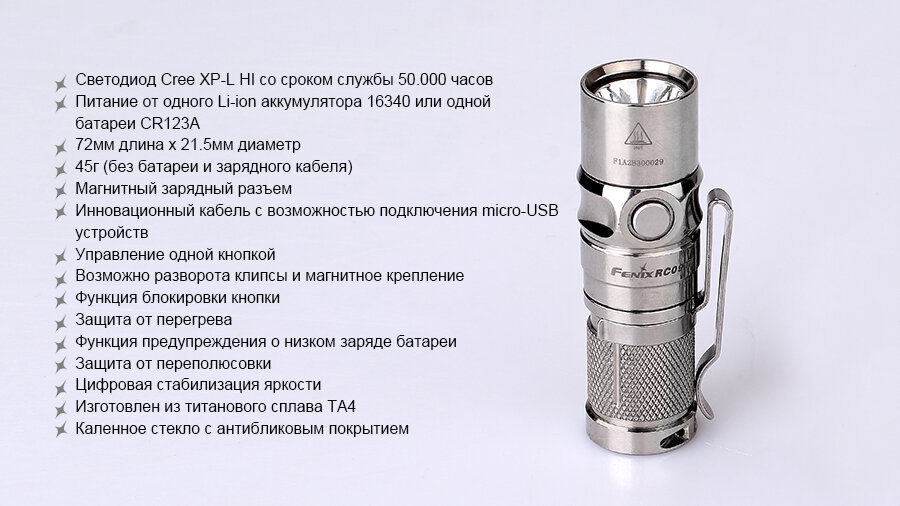 Фонарь Fenix RC09Ti Cree XP-L HI LED 10321