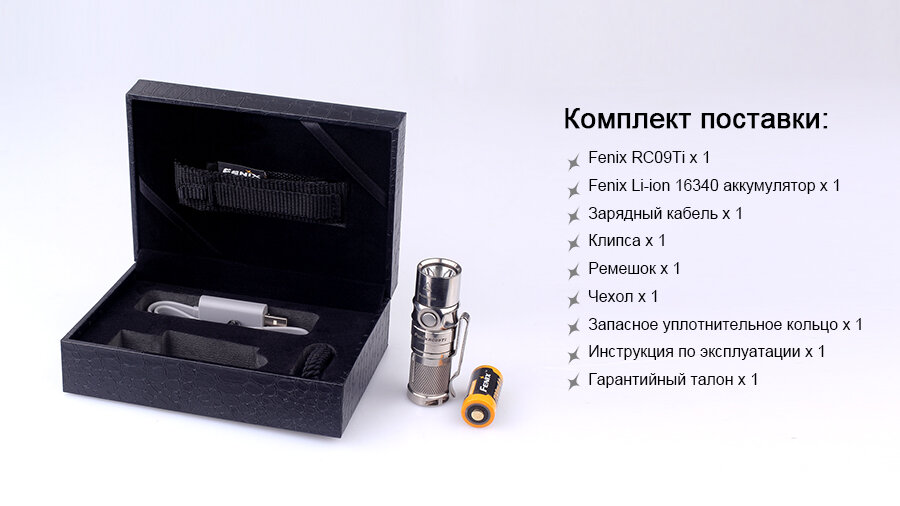 Фонарь Fenix RC09Ti Cree XP-L HI LED 10322