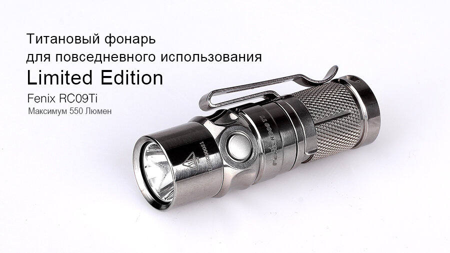 Фонарь Fenix RC09Ti Cree XP-L HI LED 10323