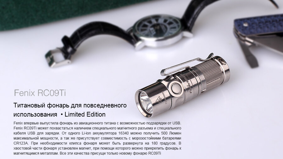 Фонарь Fenix RC09Ti Cree XP-L HI LED 10324