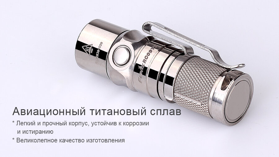 Фонарь Fenix RC09Ti Cree XP-L HI LED 10326