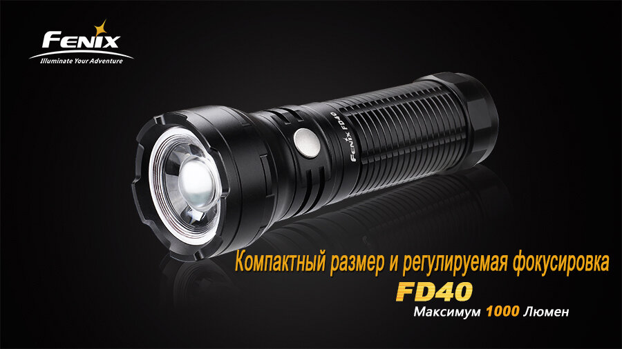 Фонарь Fenix FD40 Cree XP-L HI LED 6175