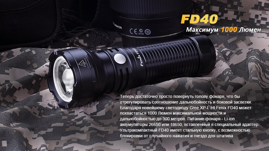 Фонарь Fenix FD40 Cree XP-L HI LED 6176