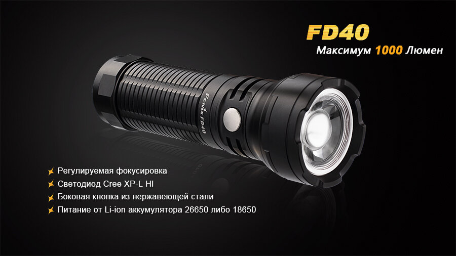 Фонарь Fenix FD40 Cree XP-L HI LED 6177