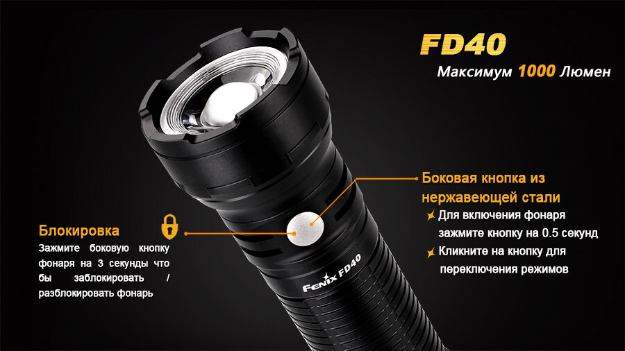 Фонарь Fenix FD40 Cree XP-L HI LED 6181
