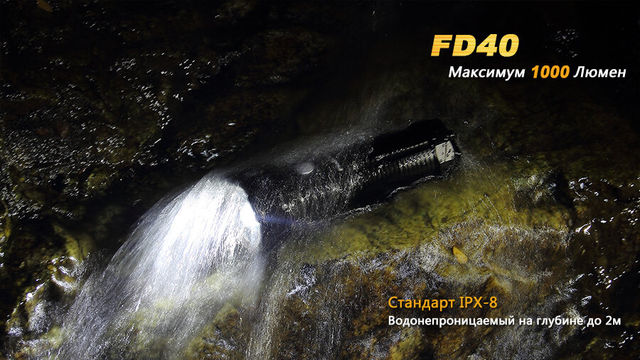 Фонарь Fenix FD40 Cree XP-L HI LED 6184