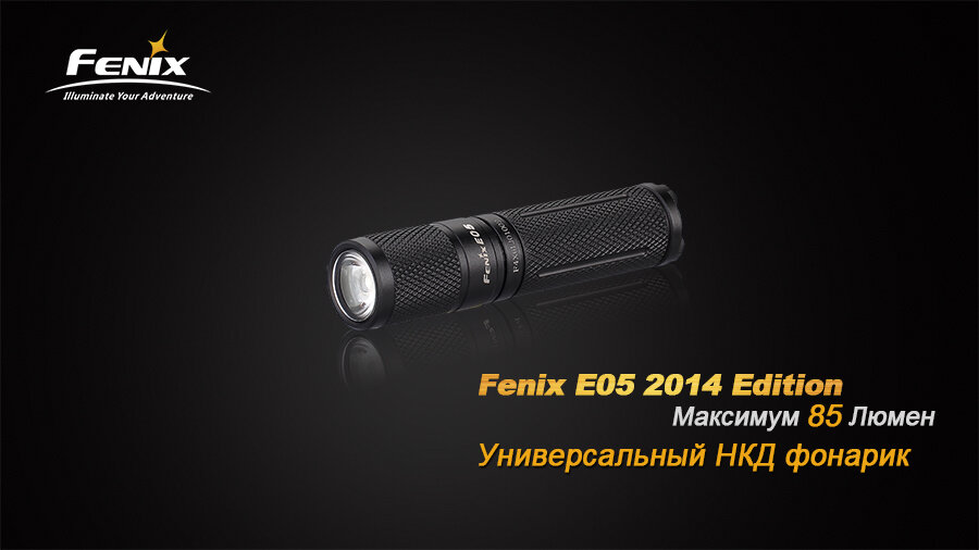 Фонарь Fenix E05 (2014 Edition) Cree XP-E2 R3 LED 889
