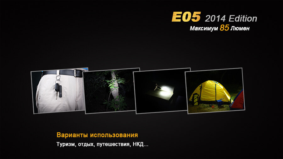 Фонарь Fenix E05 (2014 Edition) Cree XP-E2 R3 LED 891