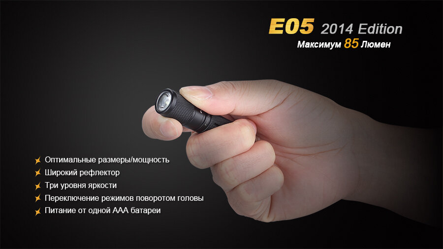 Фонарь Fenix E05 (2014 Edition) Cree XP-E2 R3 LED 892