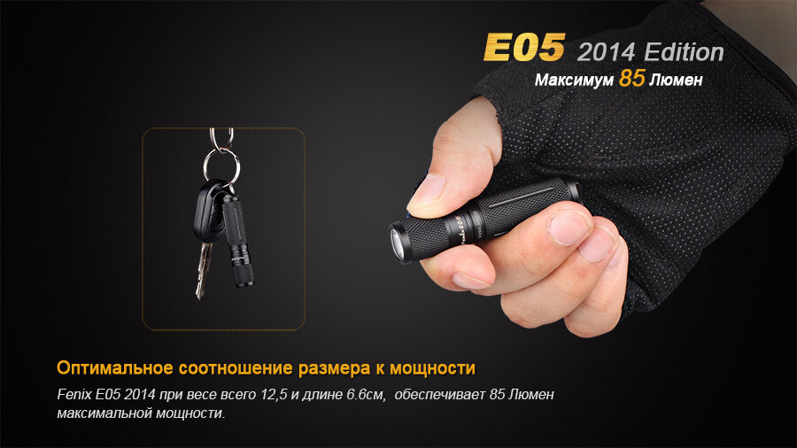 Фонарь Fenix E05 (2014 Edition) Cree XP-E2 R3 LED 893