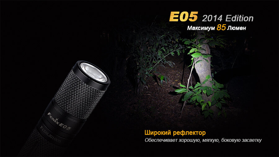 Фонарь Fenix E05 (2014 Edition) Cree XP-E2 R3 LED 895