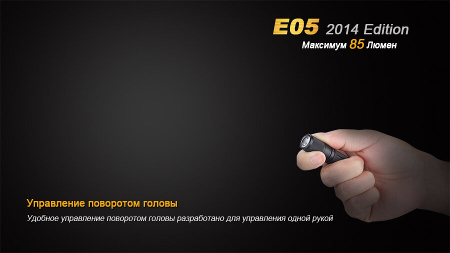 Фонарь Fenix E05 (2014 Edition) Cree XP-E2 R3 LED 897