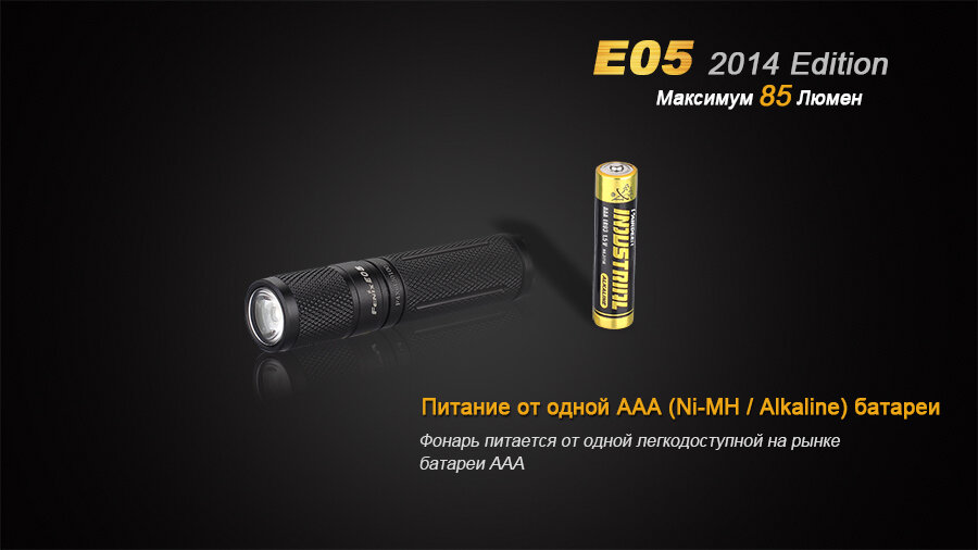 Фонарь Fenix E05 (2014 Edition) Cree XP-E2 R3 LED 898