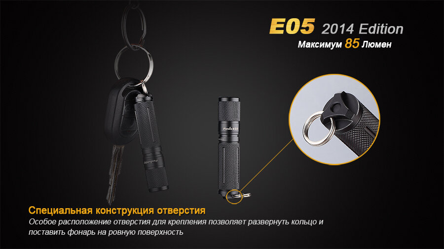 Фонарь Fenix E05 (2014 Edition) Cree XP-E2 R3 LED 899
