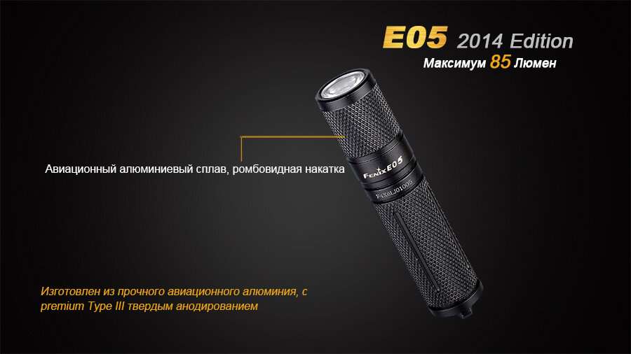 Фонарь Fenix E05 (2014 Edition) Cree XP-E2 R3 LED 900