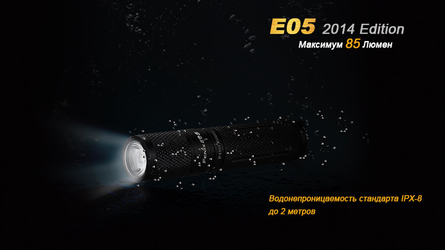 Фонарь Fenix E05 (2014 Edition) Cree XP-E2 R3 LED 901