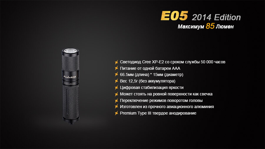 Фонарь Fenix E05 (2014 Edition) Cree XP-E2 R3 LED 903