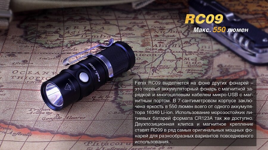 Фонарь Fenix RC09 Cree XM-L2 U2 LED 17291