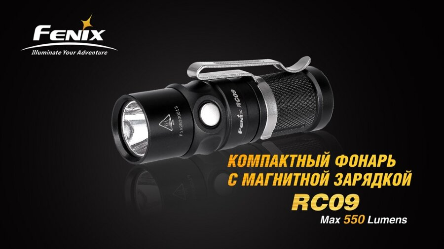 Фонарь Fenix RC09 Cree XM-L2 U2 LED 17292