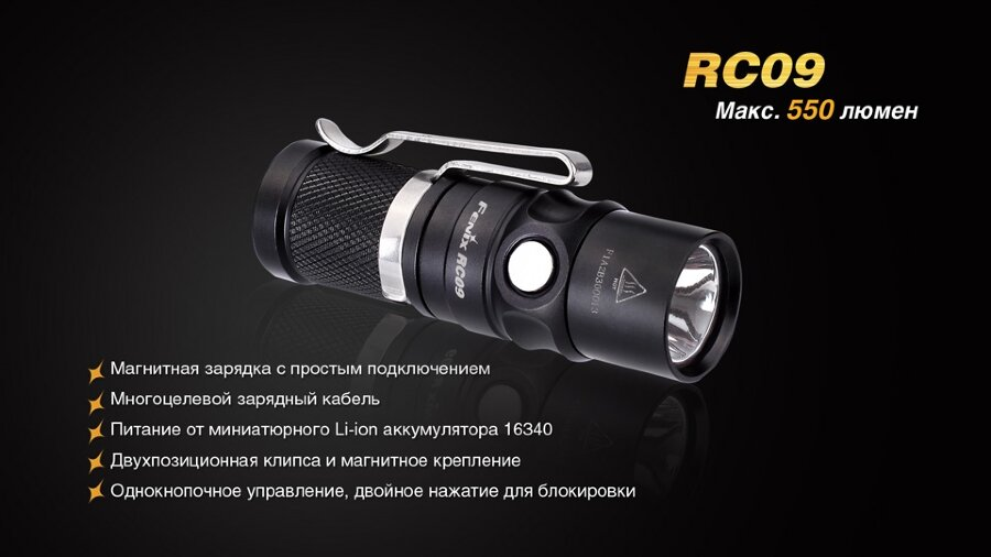 Фонарь Fenix RC09 Cree XM-L2 U2 LED 17293
