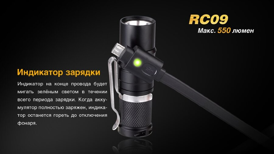 Фонарь Fenix RC09 Cree XM-L2 U2 LED 17295