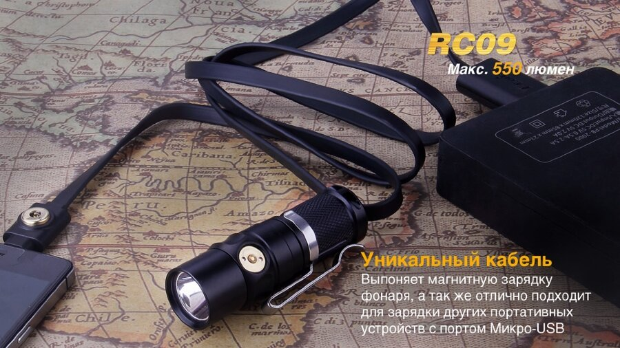 Фонарь Fenix RC09 Cree XM-L2 U2 LED 17296
